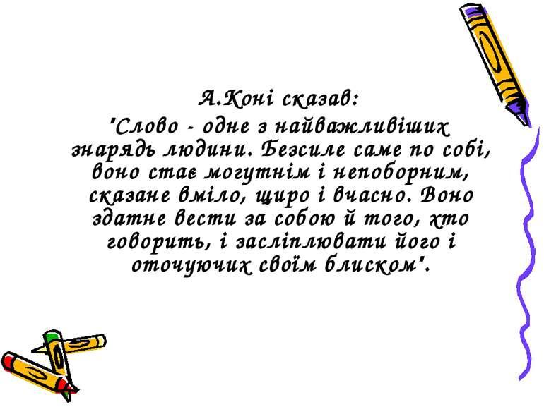 """А.Коні сказав: """"Слово - одне з найважливіших знарядь людини. Безсиле саме по ..."""