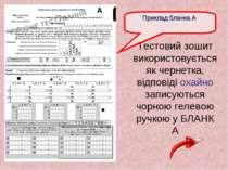 Тестовий зошит використовується як чернетка, відповіді охайно записуються чор...