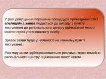 У разі допущення порушень процедури проведення ЗНО апеляційна заява подаєть...