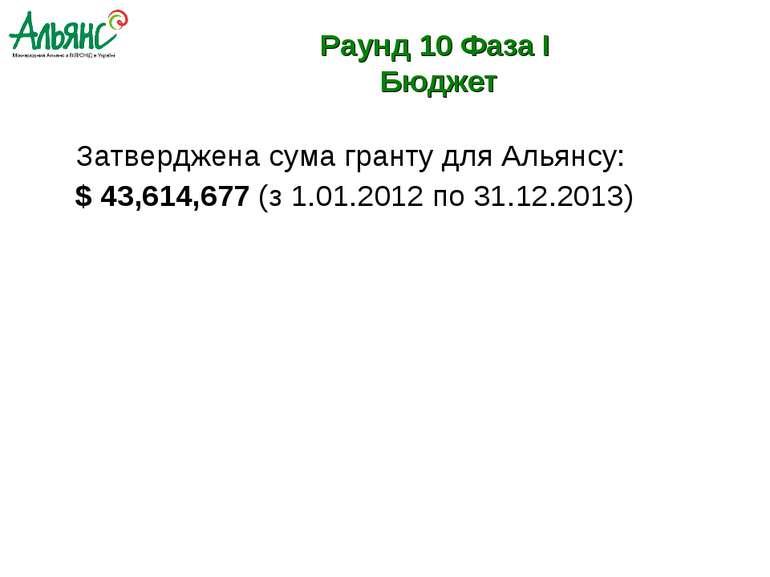 Затверджена сума гранту для Альянсу: $ 43,614,677 (з 1.01.2012 по 31.12.2013)...