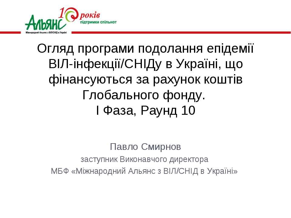 Павло Смирнов заступник Виконавчого директора МБФ «Міжнародний Альянс з ВІЛ/С...
