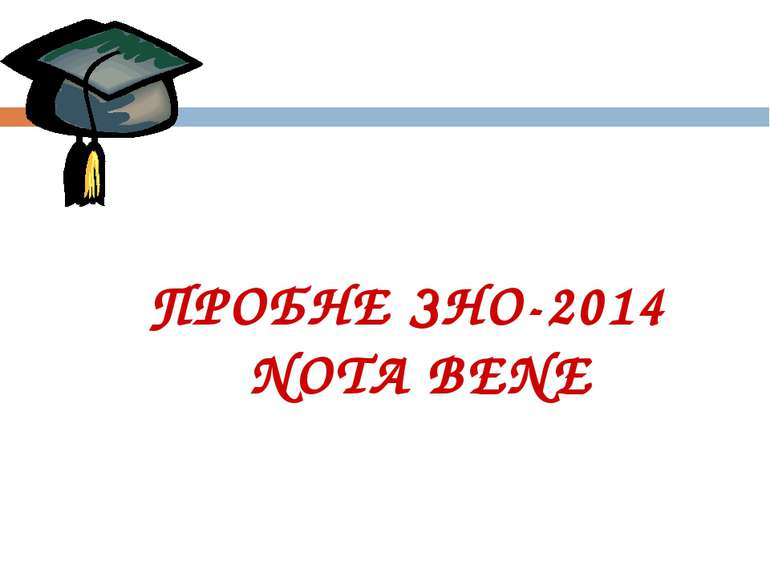 ПРОБНЕ ЗНО-2014 NOTA BENE