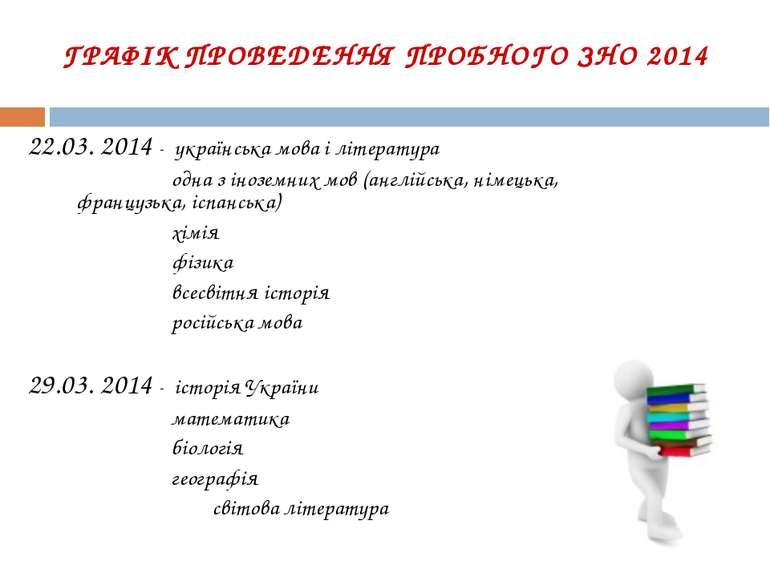ГРАФІК ПРОВЕДЕННЯ ПРОБНОГО ЗНО 2014 22.03. 2014 - українська мова і літератур...