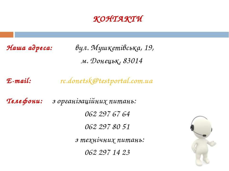 КОНТАКТИ Наша адреса: вул. Мушкетівська, 19, м. Донецьк, 83014 E-mail: rc.don...