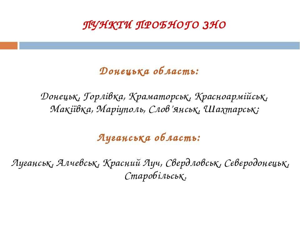 ПУНКТИ ПРОБНОГО ЗНО Донецька область: Донецьк, Горлівка, Краматорськ, Красноа...