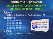 Адреса: 65114, м. Одеса, вул. Ак. Корольова, 26. Телефони: (048) 784-89-36; (...
