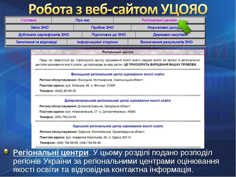 Регіональні центри. У цьому розділі подано розподіл регіонів України за регіо...