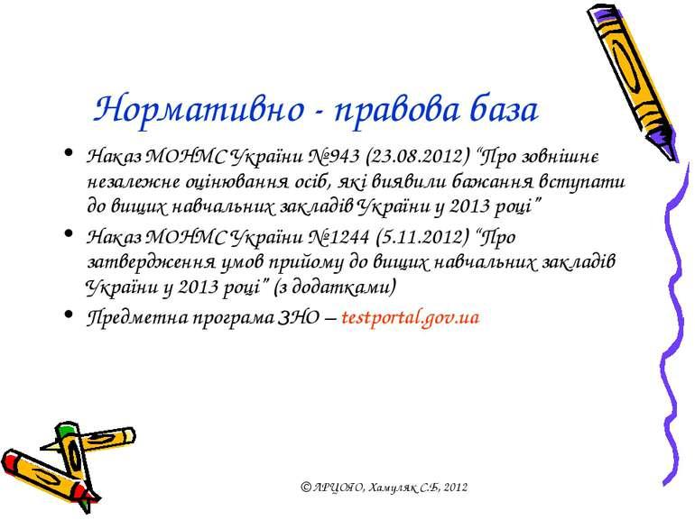 """Нормативно - правова база Наказ МОНМС України № 943 (23.08.2012) """"Про зовнішн..."""