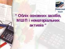 """"""" Облік основних засобів, МШП і нематеріальних активів """""""