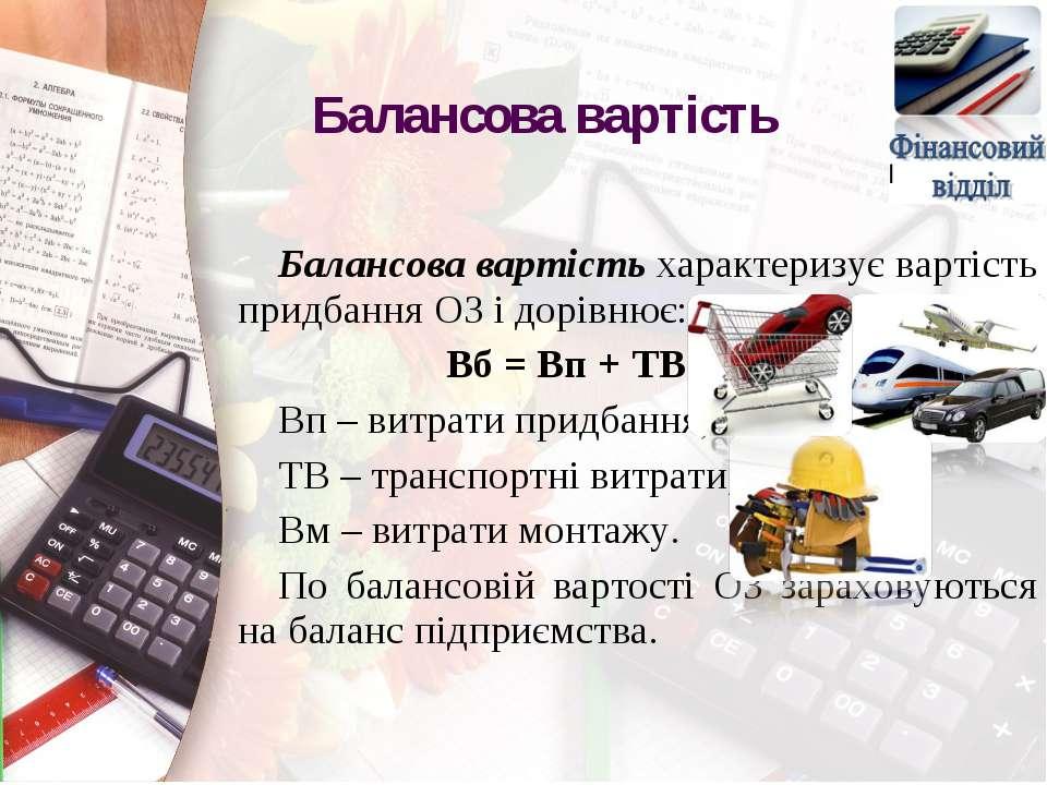 Балансова вартість характеризує вартість придбання ОЗ і дорівнює: Вб = Вп + Т...