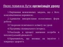 Якою повинна бути організація уроку Вирішення мовленнєвих завдань, що є його ...