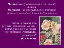 Мотив-це спонукальна причина дій і вчинків людини Мотивація – це спонукання, ...