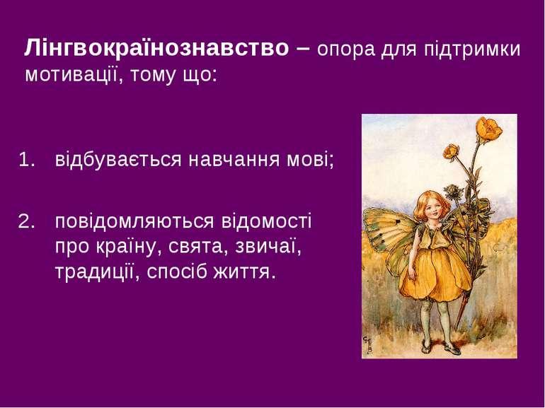 відбувається навчання мові; повідомляються відомості про країну, свята, звича...