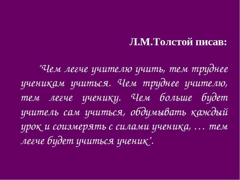 """Л.М.Толстой писав: """"Чем легче учителю учить, тем труднее ученикам учиться. Че..."""