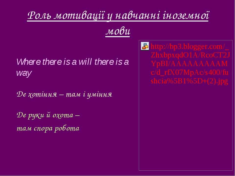 Роль мотивації у навчанні іноземної мови Where there is a will there is a way...