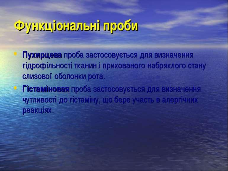 Функціональні проби Пухирцева проба застосовується для визначення гідрофільно...