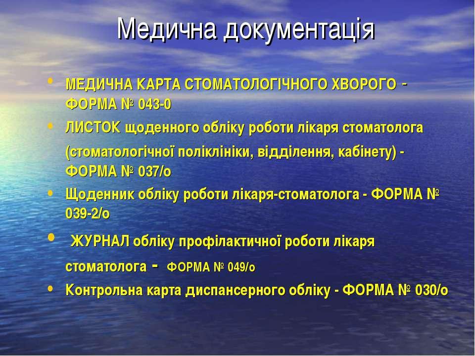 Медична документація МЕДИЧНА КАРТА СТОМАТОЛОГІЧНОГО ХВОРОГО - ФОРМА № 043-0 Л...
