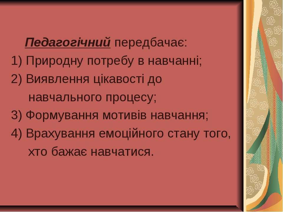Педагогічний передбачає: 1) Природну потребу в навчанні; 2) Виявлення цікавос...