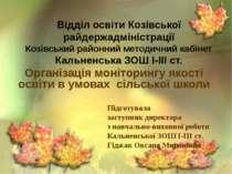 Відділ освіти Козівської райдержадміністрації Козівський районний методичний ...