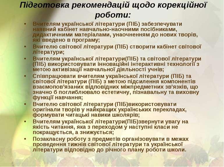 Підготовка рекомендацій щодо корекційної роботи: Вчителям української літерат...