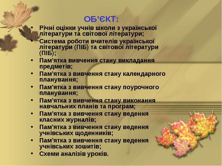 ОБ'ЄКТ: Річні оцінки учнів школи з української літератури та світової літерат...
