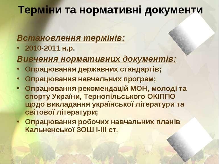 Терміни та нормативні документи Встановлення термінів: 2010-2011 н.р. Вивченн...