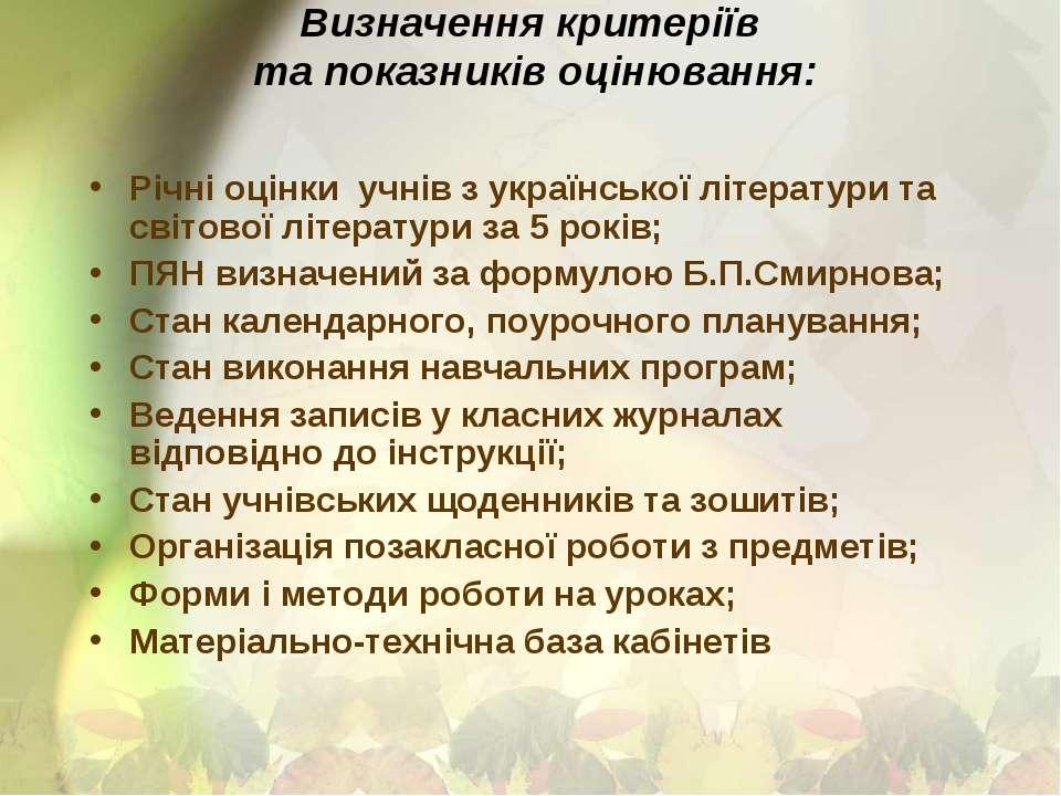 Визначення критеріїв та показників оцінювання: Річні оцінки учнів з українськ...