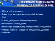 Інформація. Інформаційні процеси та системи (2 год.) Об'єкти та їх властивост...