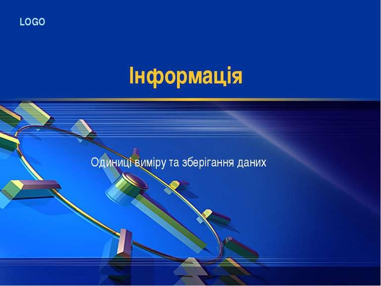 Інформація Одиниці виміру та зберігання даних LOGO