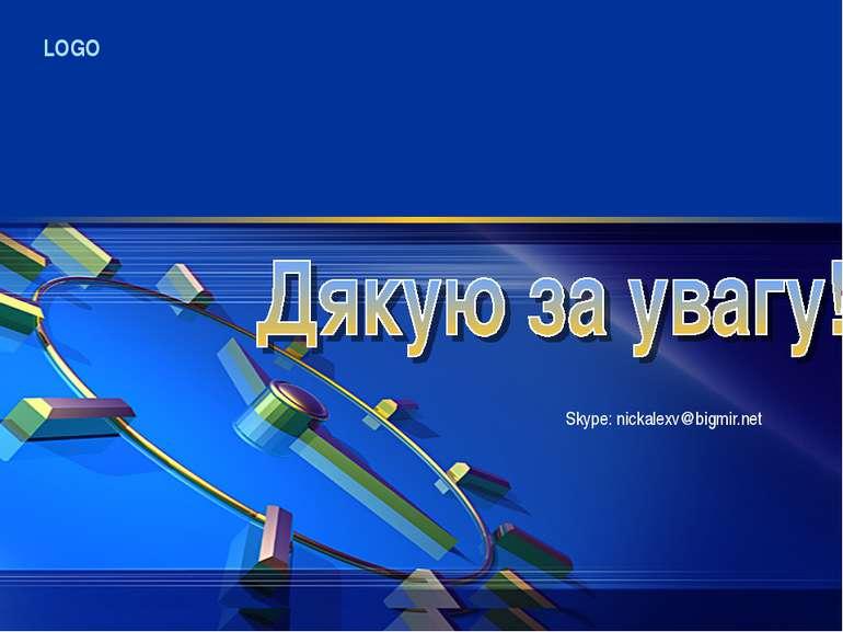 Skype: nickalexv@bigmir.net LOGO