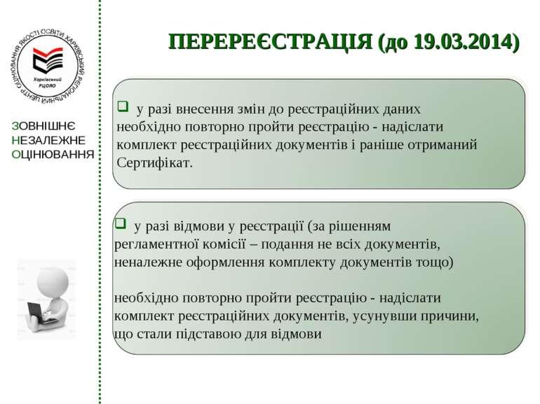 ПЕРЕРЕЄСТРАЦІЯ (до 19.03.2014)