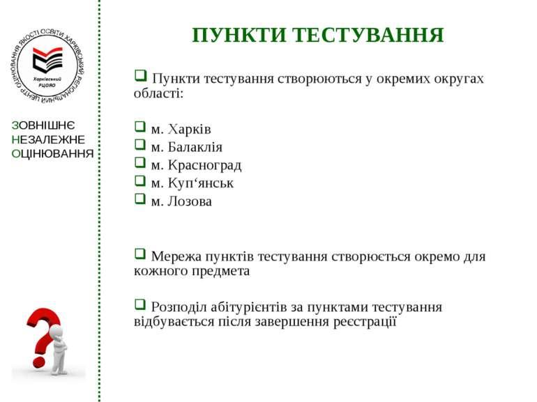 ПУНКТИ ТЕСТУВАННЯ Пункти тестування створюються у окремих округах області: м....