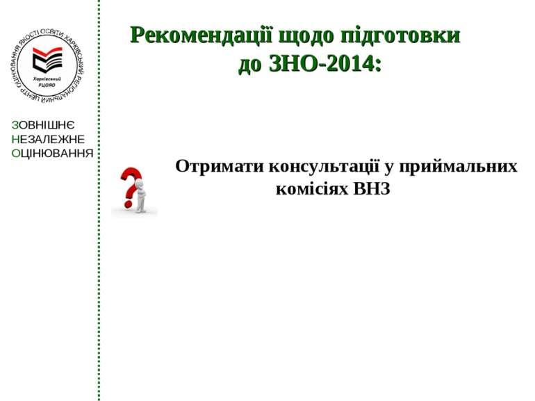 Рекомендації щодо підготовки до ЗНО-2014: Отримати консультації у приймальних...