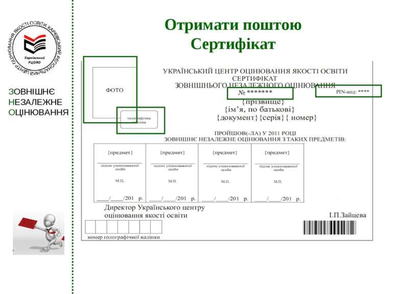 Отримати поштою Сертифікат