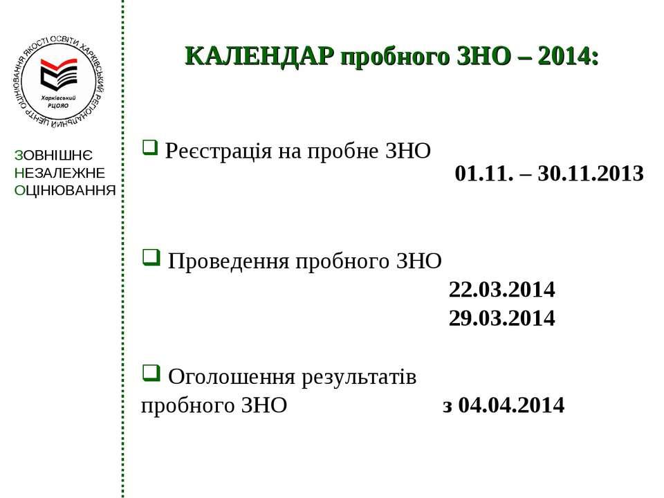 КАЛЕНДАР пробного ЗНО – 2014: Реєстрація на пробне ЗНО 01.11. – 30.11.2013 Пр...