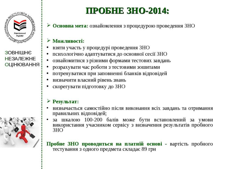 ПРОБНЕ ЗНО-2014: Основна мета: ознайомлення з процедурою проведення ЗНО Можли...