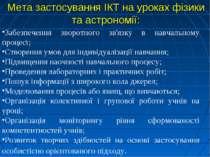 Мета застосування ІКТ на уроках фізики та астрономії: Забезпечення зворотного...
