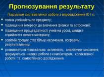 Прогнозування результату Підсумком систематичної роботи з впровадження ІКТ є:...