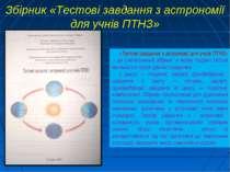 Збірник «Тестові завдання з астрономії для учнів ПТНЗ» «Тестові завдання з ас...