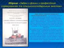 Збірник «Задачі з фізики з професійним спрямуванням та сільськогосподарським ...
