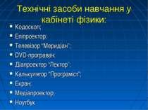 Технічні засоби навчання у кабінеті фізики: Кодоскоп; Епіпроектор; Телевізор ...