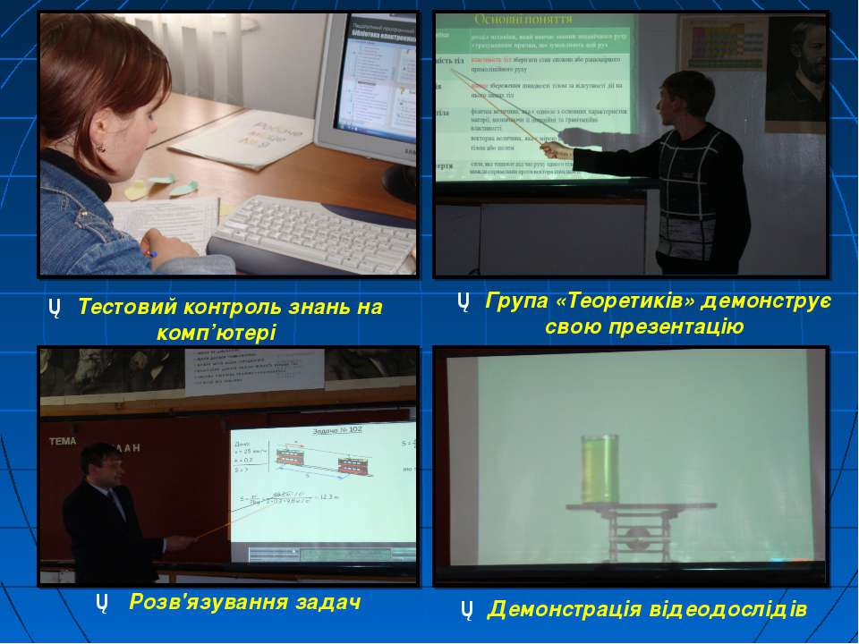 ▲ Тестовий контроль знань на комп'ютері ▲ Група «Теоретиків» демонструє свою ...