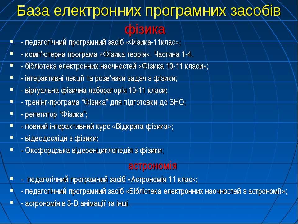 База електронних програмних засобів фізика - педагогічний програмний засіб «Ф...