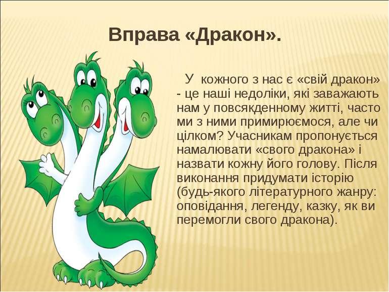 Вправа «Дракон». У кожного з нас є «свій дракон» - це наші недоліки, які зава...