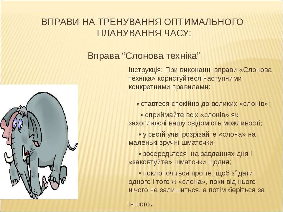 """ВПРАВИ НА ТРЕНУВАННЯ ОПТИМАЛЬНОГО ПЛАНУВАННЯ ЧАСУ: Вправа """"Слонова техніка"""" І..."""