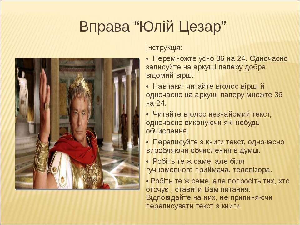 """Вправа """"Юлій Цезар"""" Інструкція: • Перемножте усно 36 на 24. Одночасно записуй..."""