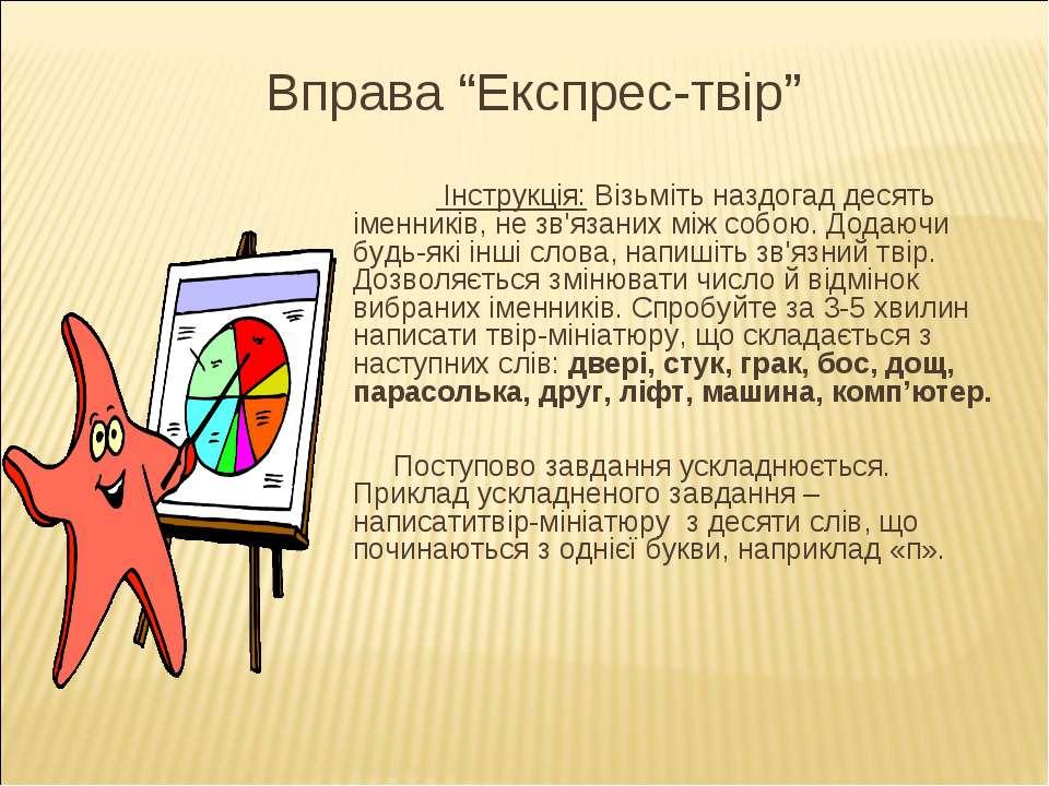 """Вправа """"Експрес-твір"""" Інструкція: Візьміть наздогад десять іменників, не зв'я..."""