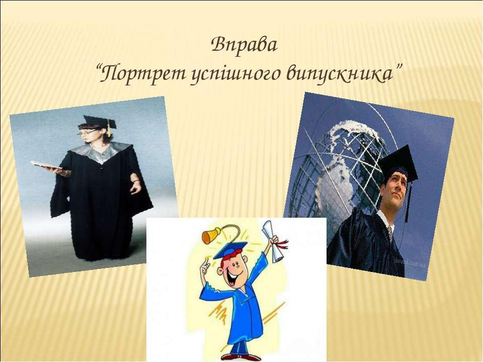 """Вправа """"Портрет успішного випускника"""""""