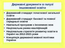 Державні документи в галузі іншомовної освіти Державний стандарт початкової з...