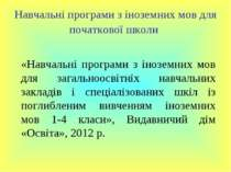 Навчальні програми з іноземних мов для початкової школи «Навчальні програми з...